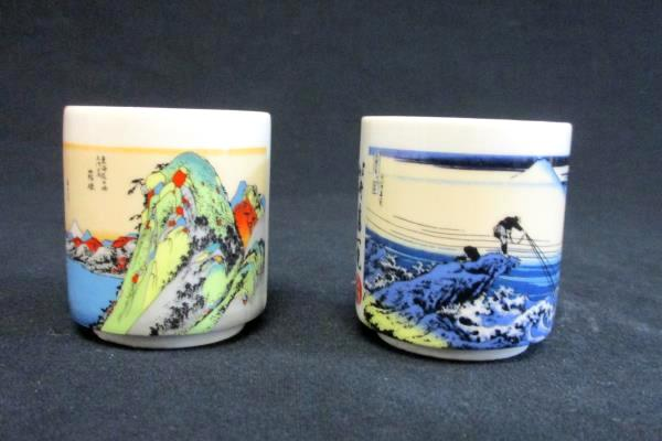 Miniature Ceramic Japanese Cups Set of 4 in Original Box Sake Mountain Ocean Art