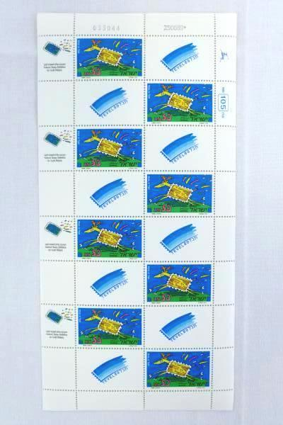 1989 Israel 2 Full Sheets TEVEL '89 Youth Exhibition Philately Stamps MNH