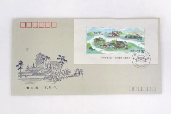 T164 China Chengde Mountain Resort 2 Silk Cover Slight Right Stamped 1991-8-10