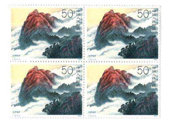 1990 T155 China 4 Blocks 4 Stamps Unused Mount Hengshan Hunan Province MNH