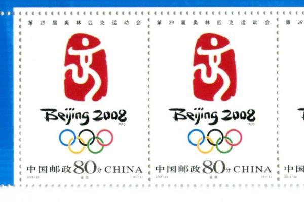 2005-28 China Beijing Olympic Rings Emblem Corner Strip of 4 Unused MNH