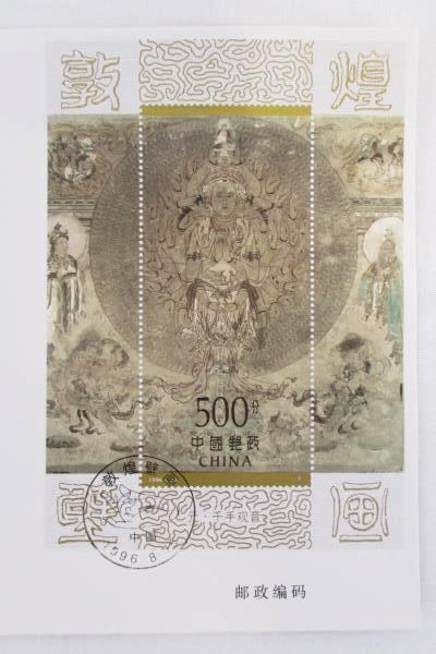 1996-20 China International FDC Dunhuang Murals Unused with Philatelic Profile