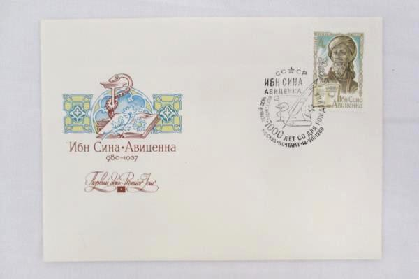 1980 U.S.S.R International FDC kopeck AVITSENNA Unused with Philatelic Profile
