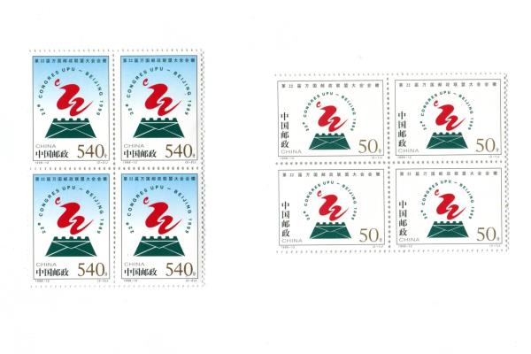 1998-12 China 2 Center Blocks of 4 Stamps 22nd Conference of UPU Emblem Unused
