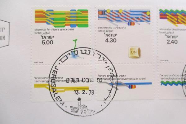 Set of 10 Israel FDC/FDI Feb-Sept 1979 on Informative Album Sheets Unused