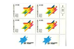 1989 Israel Block of 4 Unused 13th Maccabiah Games Stamps MNH With Tab