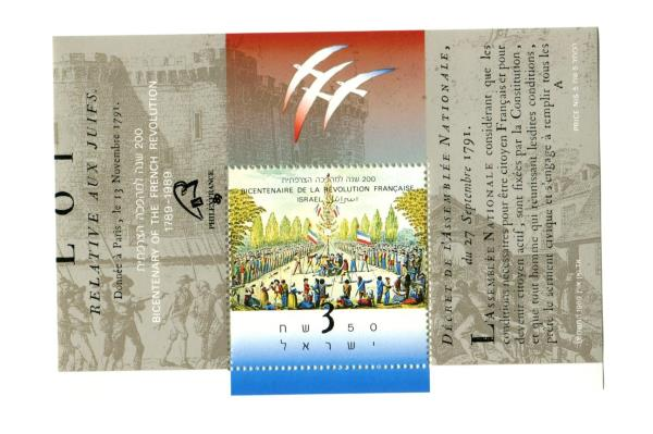1989 Israel Mini S/S Unused French Revolution Bicentennial Souvenir MNH Tab