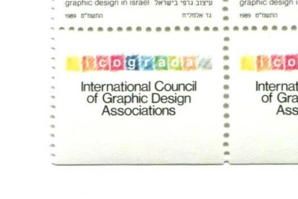 1989 Israel Block of 4 Unused Graphic Design Education Stamps MNH with Tab