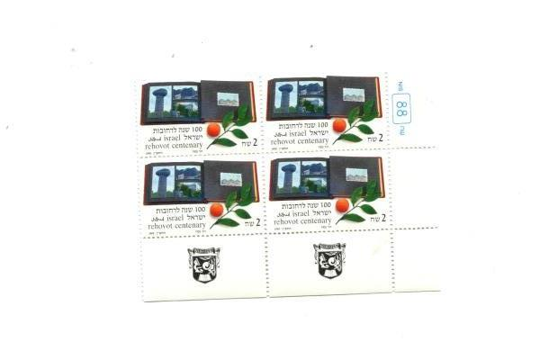 1990 Israel Block of 4 Unused 100th Anniversary Rehovot City Stamps MNH Tab