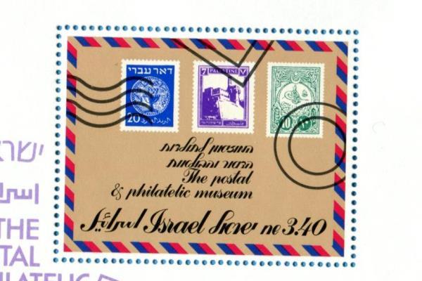 1991 Israel Mini S/S Unused Postal Museum Postal History Souvenir MNH