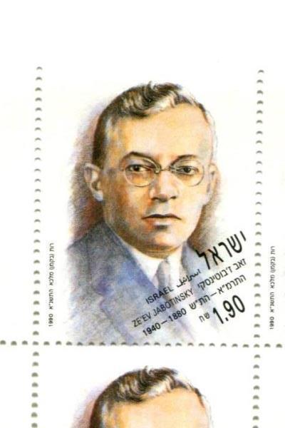 1990 Israel Block of 4 Unused Ze'ev Jabotinsky Stamps MNH with Tab
