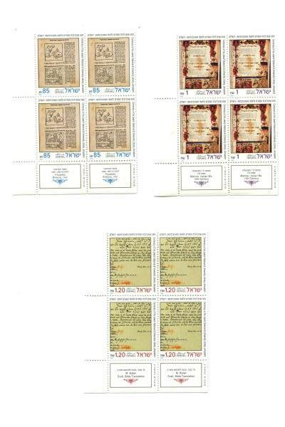 1992 Israel Stamps 3 Block 4 Unused High Holiday Festival National Library w Tab