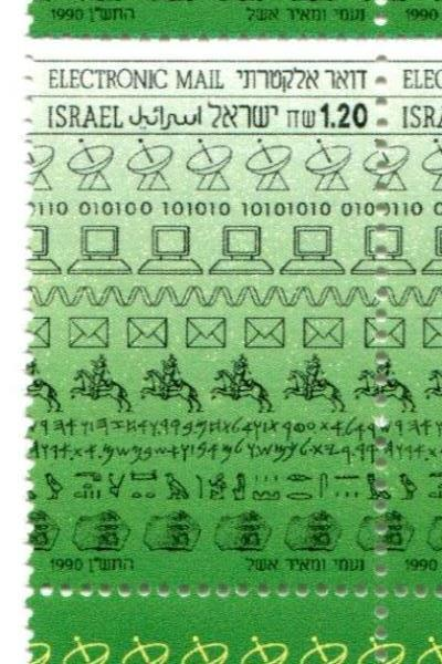 1990 Israel Block of 4 Unused Computers E-Mail Electronic Mail Stamps MNH w Tab