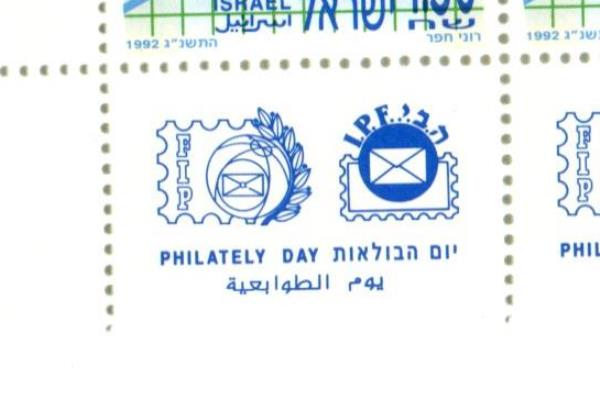 1992 Israel Block of 4 Unused Philately Day European Unification Stamps MNH Tab