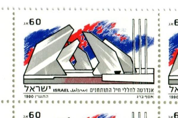 1990 Israel Block of 4 Unused Memorial Day Stamps MNH Tab
