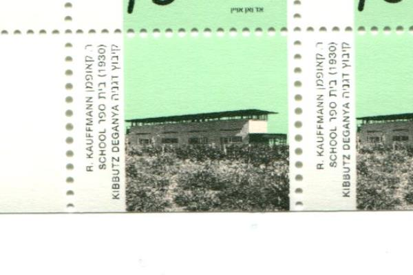1990 Israel Block of 4 Unused Architecture R. Kauffmann School Stamps MNH w/ Tab