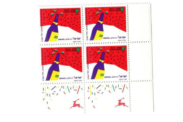1991 Israel Stamps 3 Blocks of 4 Unused Good Wishes Happy Birthday MNH with Tab