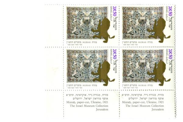 1989 Israel Stamps 3 Blocks of 4 Unused New Year Festivals Mizrah MNH with Tab