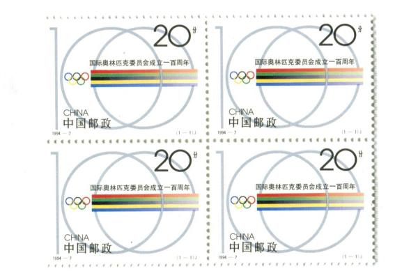 1994-7 China Block of 4 Unused 100th Anniversary Olympic Committee Stamps MNH