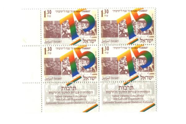 1994 Israel Block of 4 Unused 75 Years Tarbut Schools Education Stamps MNH