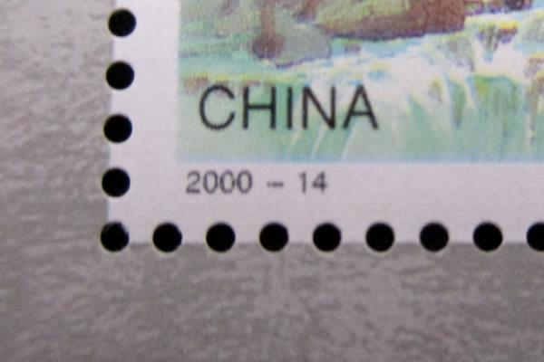 2000-14 China 4 Overprints Souvenir Unused Laoshan Mountain MNH