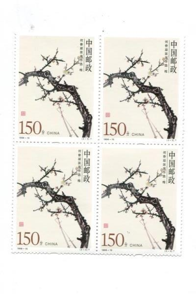 1998-15 China 3 Center Block 4 Stamps Mei He Xiang Ning Paintings Security Perfs