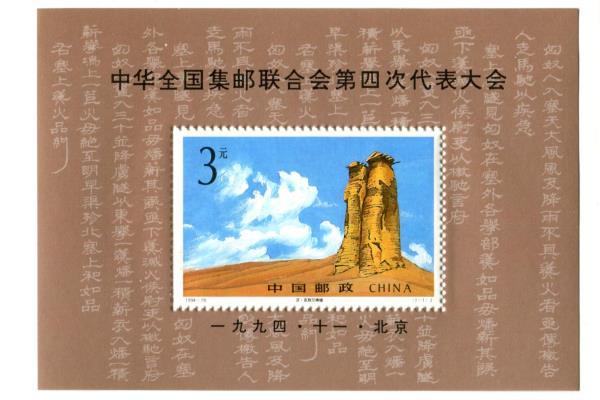 1994-19 China 4 Souvenir Overprint Unused 4th Congress Philatelic Federation MNH