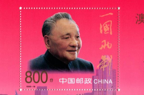 1999-18 China Souvenir Mini Sheet Unused Macau Return To the Motherland MNH Gold