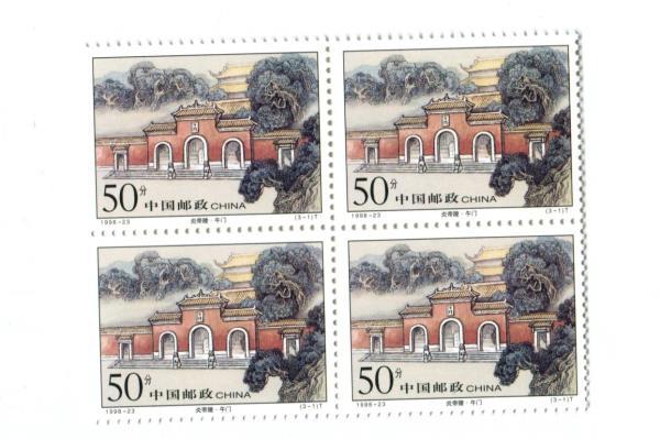 1998-23 China 3 Center Block of 4 Stamps Mausoleum Yandi Unused MNH