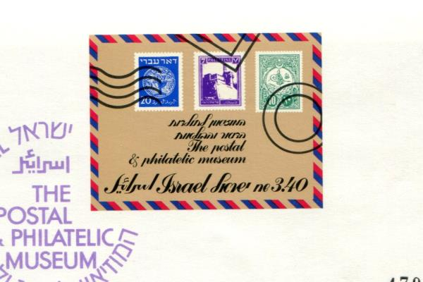 Israel Special Issue Establishment of Postal & Philatelic Museum 1991 Stamp