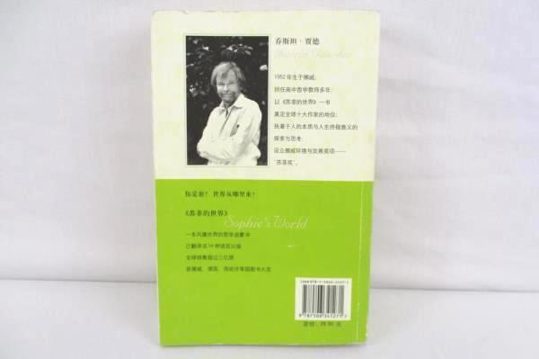 Sophie's World by Jostein Gaarder PB Translated to Chinese