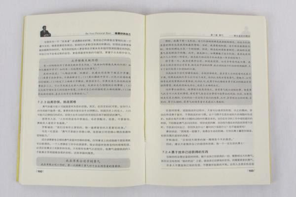 Be Your Personal Best by Justin Lizhu Written in Chinese Paperback EUC