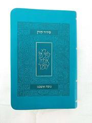 Koren Siddur Nusah Ashkenaz Edition Compact Teal Blue Leatherette Hebrew Only