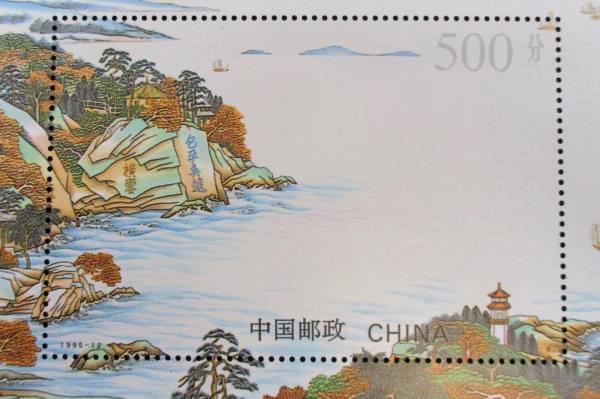 1995-12 China 4 Unused MNH Taihu Lake Including Wu Yue Overprint Souvenir Sheets