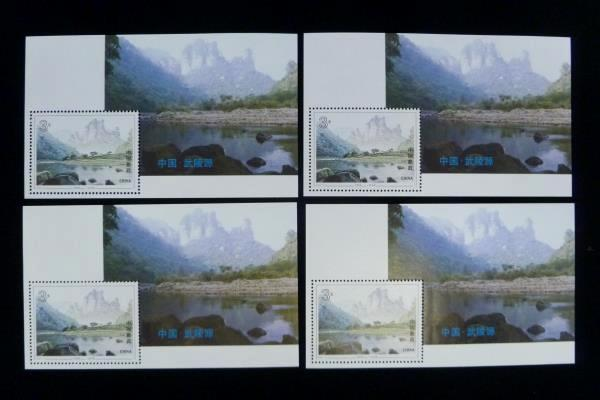 1994-12 China 4 Souvenir Sheets Wulingyuan Mountain MNH Overprints