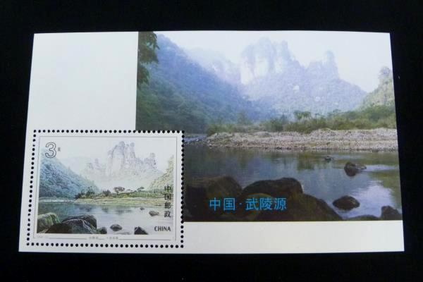 1994-12 China 4 Souvenir Sheets Wulingyuan Mountain MNH Overprints