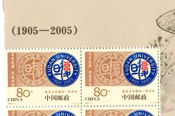 2005-11 China Corner Block of 4 Unused Fudan University Celebrating 100 years