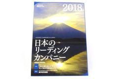 2018 Minavi Job Hunting Guide Book Japan's Leading Companies