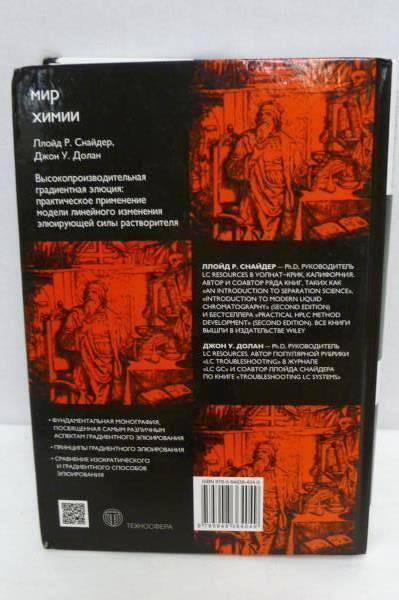 John W. Dolan High Performance Gradient Elution Version in Russian Signed