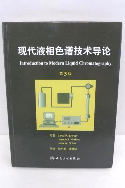 John W. Dolan Intro to Modern Liquid Chromatography Version in Chinese Signed