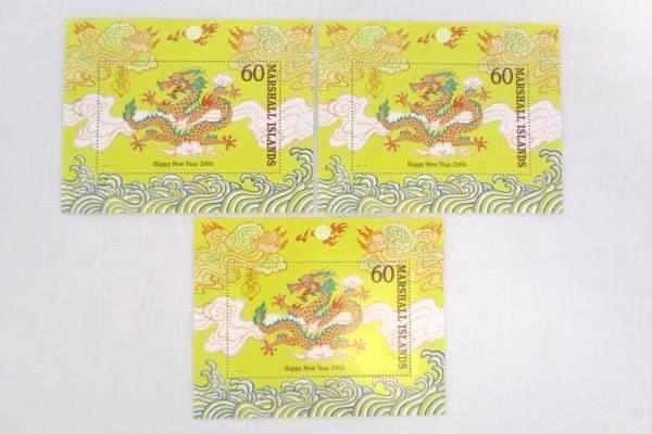 3 Mini Block Happy New Year 2000 Marshall Islands Year of the Dragon Unused MNH