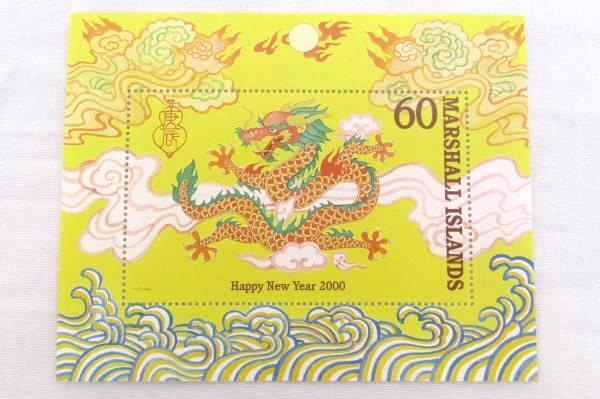 3 Mini Block Happy New Year 2000 Marshall Islands Year of the Dragon Unused MNH