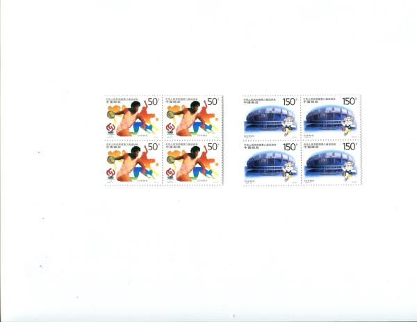 1997-15 China 2 Center Blocks of 4 Unused 8th National Games of the PRC MNH