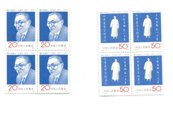 1991 J183 China 2 Blocks of 4 Unused 100th Birth Anniversary of Tao Xingzhi MNH