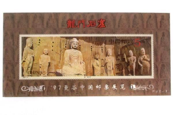 1993-13 China 4 Overprint Souvenir Sheets Longmen Grottoes Silver Overlay MNH
