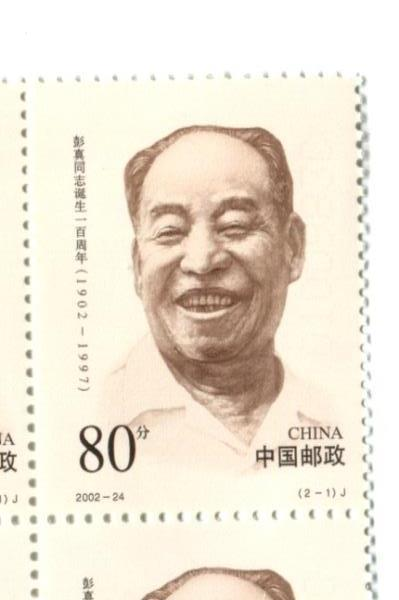 2002-24 China 2 Blocks of 4 Unused 95th Birth Centennial Comrade Peng Zhen MNH