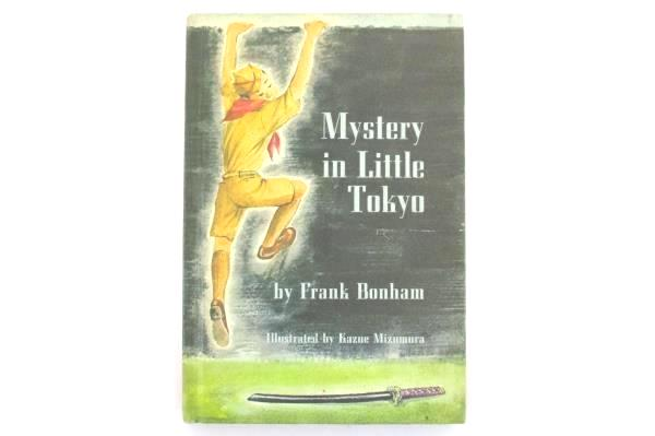 1970 Mystery in LIttle Tokyo by Frank Bonham & Kakue Mizumura Book Weekly Reader