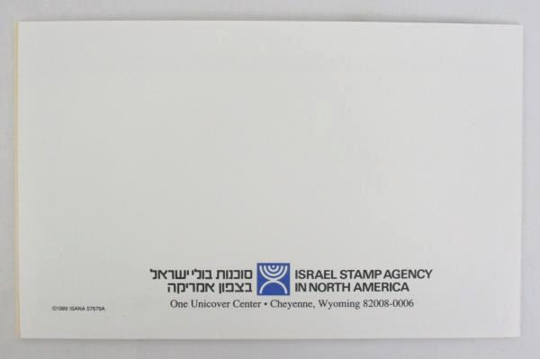 ISRAEL, DUCKS OF THE HOLY LAND on Stamps - 1989 Lot Of 2  Souvenir Sheet
