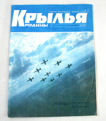 Russia Magazine Wings Motherland 1991 No. 10 (709) (In Russian)