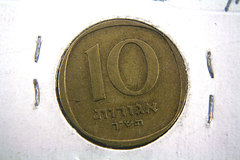 10 Argurot Coin From Israel 1960